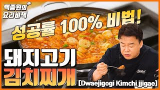 100% success guaranteed, pork kimchi jjigae