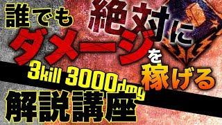 【APEX】誰でも絶対にダメージを稼ぐ!立ち回り解説講座【3kill3000DMG!?】