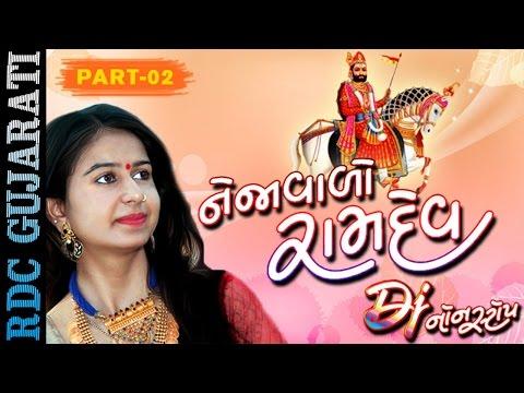 Kinjal Dave 2016 | Nejavalo DJ Ramdev - 2 | Non Stop | Ramdevpir DJ Songs | Gujarati DJ Mix Songs