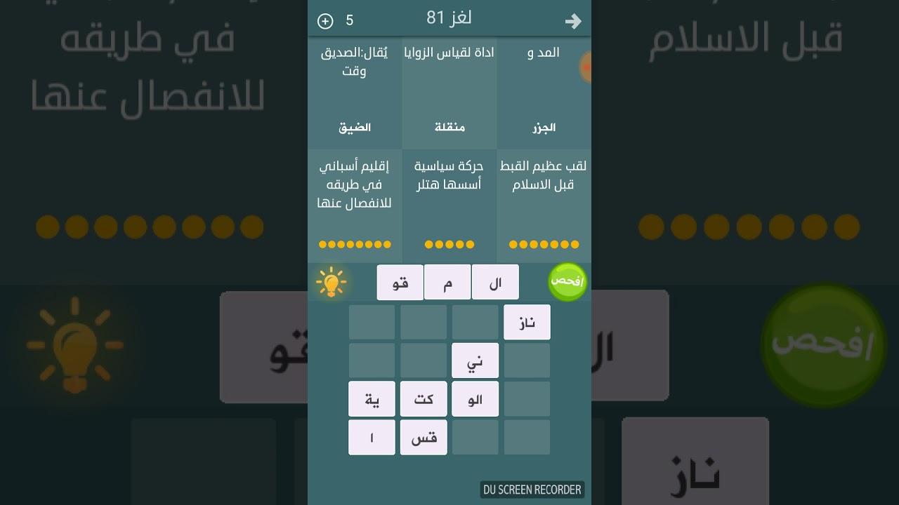 حل فطحل العرب 81