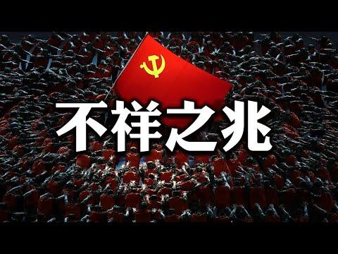 """党庆被献上了 """"供品""""不自知?党员数呈不祥;高压爆表 香港猛男刺警;【希望之声TV-环球看点-2021/7/2】"""