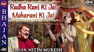 Radha Rani Ki Jai Maharani Ki Jai with Lyrics - Nitin Mukesh - Krishna Bhajans - Sing Along