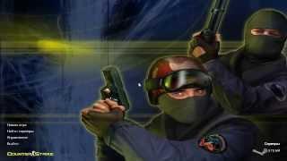 AimBot для Counter Strike 0.6 (БЕЗ ВИРУСОВ)