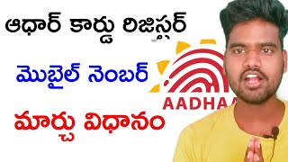 how to change aadhar registered mobile number in telugu 2019 | adhhar card number change