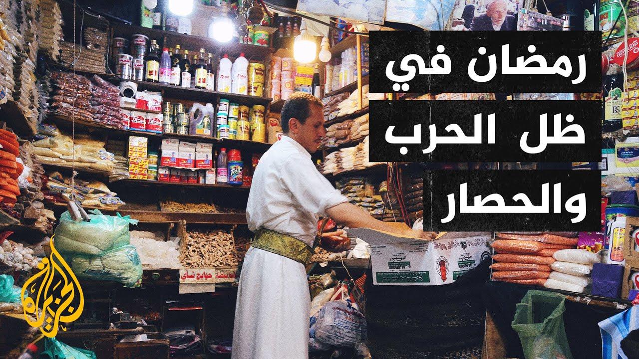اليمنيون في تعز يواجهون ظروفا اقتصادية صعبة في شهر رمضان  - 07:58-2021 / 4 / 11