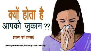 क्यों होता है आपको जुकाम ?? कारण एवं घरेलू उपचार | Swasthya Aur Saundarya