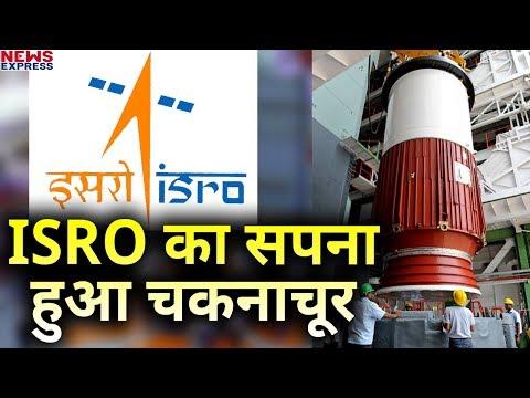 ISRO  का Satellite Mission हुआ चकनाचूर, IRNSS-1H की Launching हुई Fail
