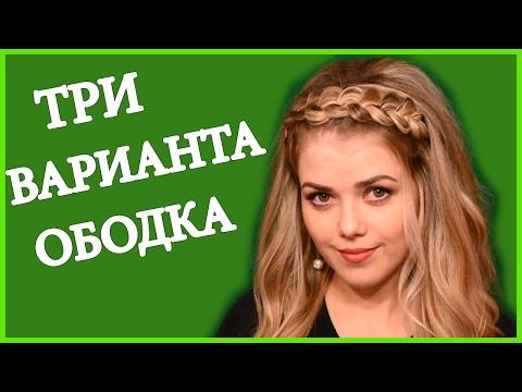 Как Заплести Ободок Из Волос- 3 ВАРИАНТА Прически Ободок/Прическа на 8 марта