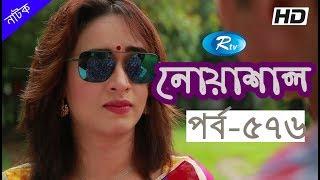 Noashal (EP-576) | নোয়াশাল | Rtv Serial Drama | Rtv