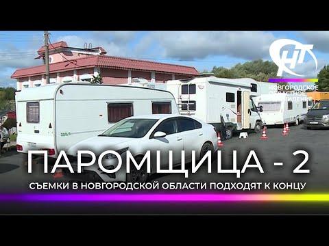 В Новгородской области завершаются съемки сериала «Паромщица-2»