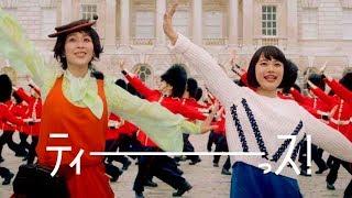 杉咲花&松たか子、合言葉は「ティーっス!」/クラフトボスCM「新しい風・ロンドン」篇60秒