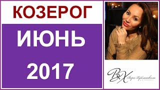 КОЗЕРОГ Гороскоп на ИЮНЬ 2017г - астролог Вера Хубелашвили