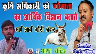 कृषि अधिकारी को गाय का अर्थतन्त्र बताते हुए | How to make Bharat World's Largest Power by Gomata.