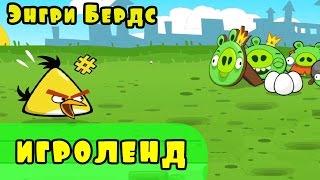 Мультик Игра для детей Энгри Бердс. Прохождение игры Angry Birds [11] серия