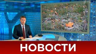 Выпуск новостей в 07:00 от 16.09.2021