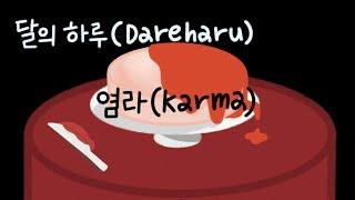[자막] 달의 하루(Dareharu) - 염라(karma) 내가 들으려고 만든 염라 1시간 버전 1hour