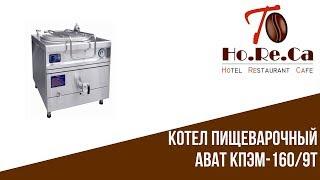 видео Котел пищеварочный КПЭМ-60-ОМР Abat