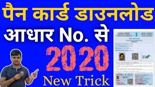Aadhar card number se PAN card kaise download Karen   PAN card latest new update 2020