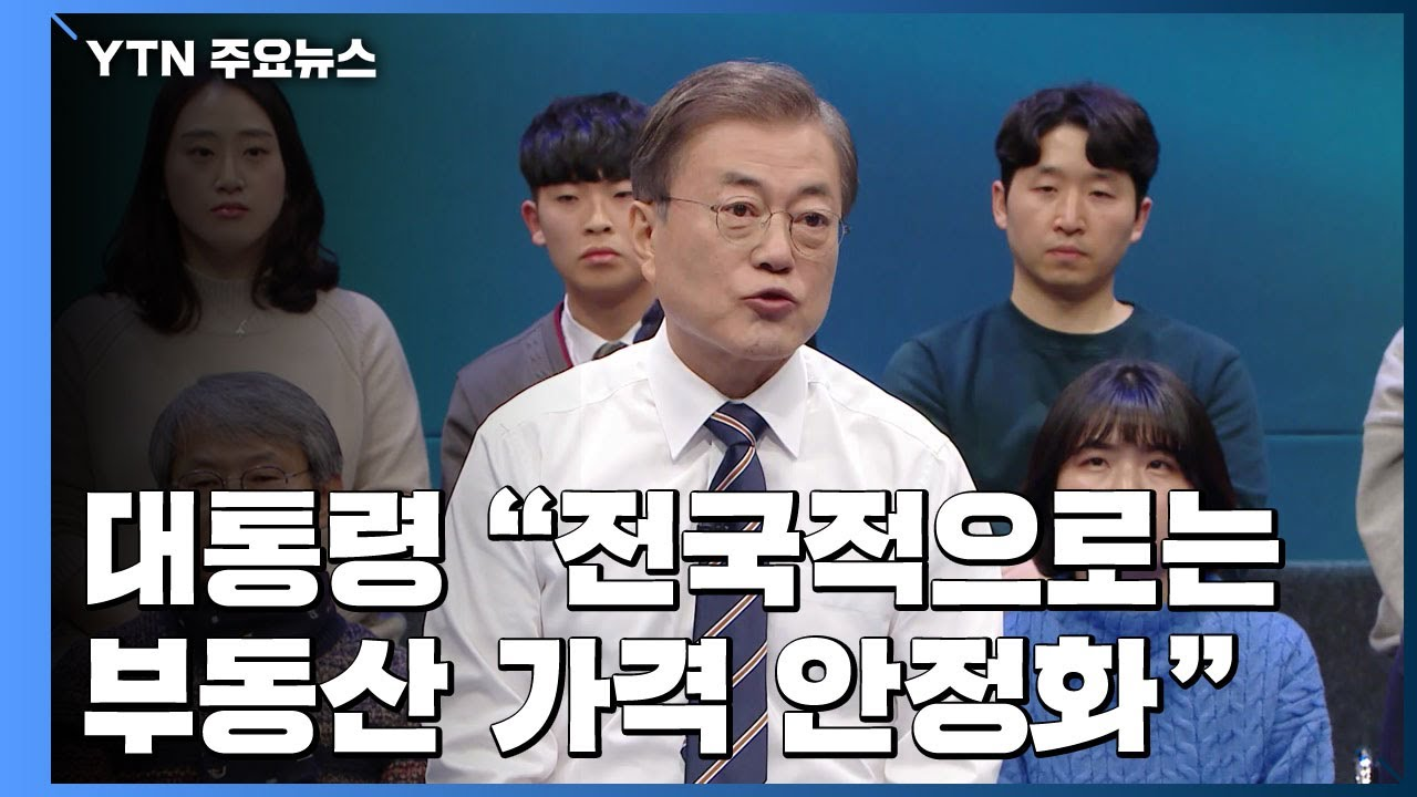 팩트와이] 부동산 가격 안정?...대통령 발언 따져보니 / YTN - YouTube