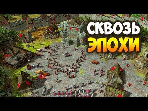 Ждали новую Age Of Empires, а вышло ЭТО! - War Selection. Новая бесплатная стратегия