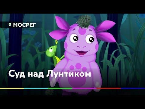 Суд над Лунтиком //НОВОСТИ 360° ХИМКИ 14.10.2019