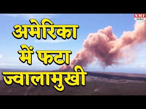 America में शांत पड़े Kilauea Volcano में जोरदार Blast, देखे दिल दहला देने वाली तस्वीरें