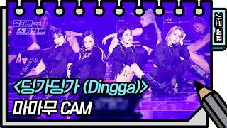 [세로 직캠] 마마무 - 딩가딩가(DINGGA) (MAMAMOO - FAN CAM) [유희열 없는 스케치북] [You Heeyeol's Sketchbook]   KBS 방송