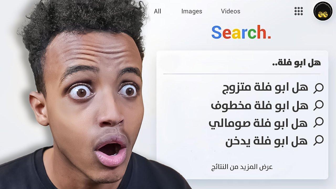 أكثر أسئلة الناس تبحثها عني بالإنترنت؟(ليييش?)|Google Myself