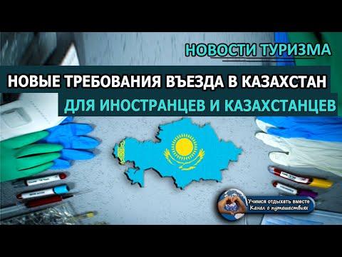 КАЗАХСТАН 2020  Новые правила въезда для иностранцев и казахстанцев