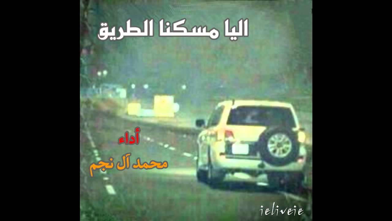 تحميل شيلة محمد ال نجم