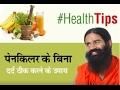 Baba Ramdev HealthTips  पेनकिलर के बिना दर्द ठीक करने का घरेलू उपाय | How to relief from pain