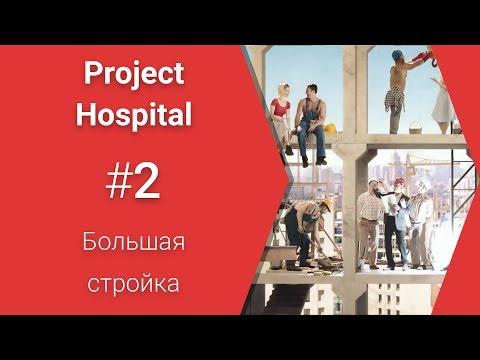 Большая стройка Project Hospital #2 - Прохождение