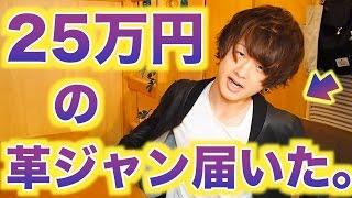 【超高級】1着25万円のライダース届いた! 背中にポケット4個!? thumbnail
