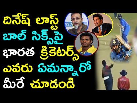 దినేష్ లాస్ట్ బాల్ సిక్స్పై భారత క్రికెటర్స్ ఎవరు ఏమన్నారో    Latest Sports News Updates In Telugu