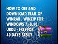 How To Get & Download WinRAR / WinZip Trail Free For Windows 7,8,10 For 40 Days In Urdu / Hindi 2017