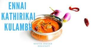 നലല എരവ പളയ ഉളള വഴതനങങ കറ Ennai Kathirikai Kulambu Spicy Tangy Brinjal CurryEp:504