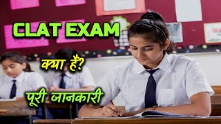 What is CLAT Exam With Full Information? – [Hindi] – Quick Support