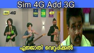 വെർപ്പിക്കൽ|idea 4G malayalam add Troll video| Billus