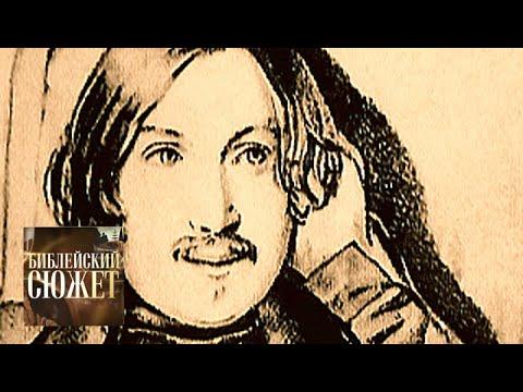 Николай Гоголь. Сын