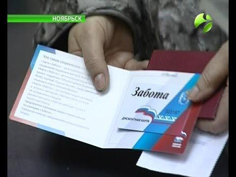 Обладателями скидочных карт «Забота» стали около 46 тысяч ямальцев