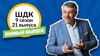 Школа доктора Комаровского - 9 сезон, 21 выпуск (полный выпуск)