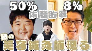 【新登場】体脂肪率50%→8%に落とした謎の美容鍼灸師に迫る…,【ダイエット】【宮崎県 美容整体師 川島悠希】
