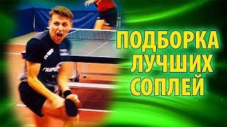 Подборка Лучших Соплей Матча Ливенцов - Федотов Кубок Butterfly-2020