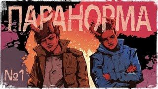 Паранорма — Демон Интернета [Пилот]
