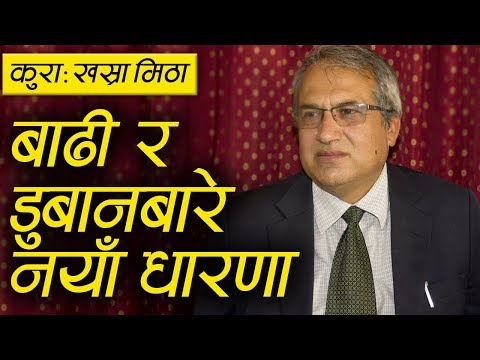 Kura Khasra Mitha: Arun kumar Subedi talks about flood and Koshi Barrage | Nepal Aaja