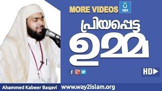 Ahammed Kabeer Baqavi Priyapetta Umma