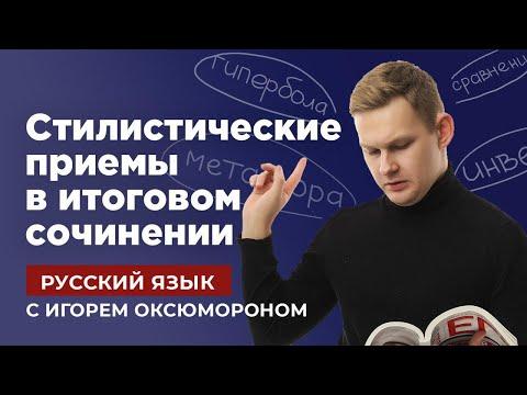 Стилистические приемы в итоговом сочинении | ЕГЭ русский язык | Игорь Оксюморон