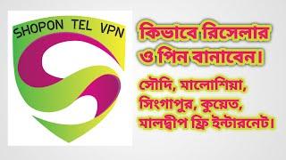 Shopon Tel VPN   Free Internet   Make A VPN Raseller   VPN Free Test Pin   screenshot 3