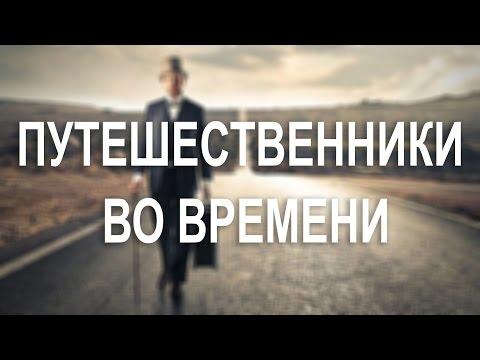 ПУТЕШЕСТВИЯ ВО ВРЕМЕНИ РЕАЛЬНЫ! ФАКТЫ