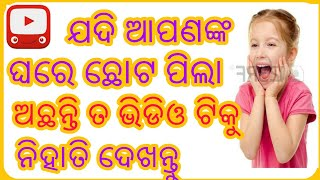 Odia || Learn your kids with YOUTUBE || YOUTUBE kids || Best app for kids Video | Odia Play Store |